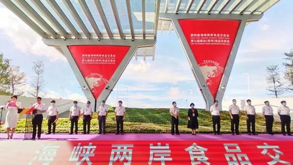 """第四届海峡两岸食品交易会开幕,传承发展""""晋江经验""""再创食业传奇"""