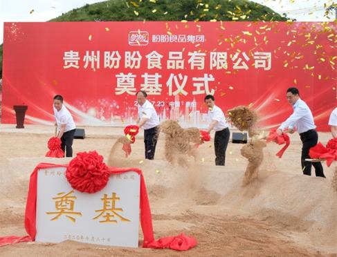 贵州盼盼食品有限公司奠基!打造现代化农副产品精深加工基地