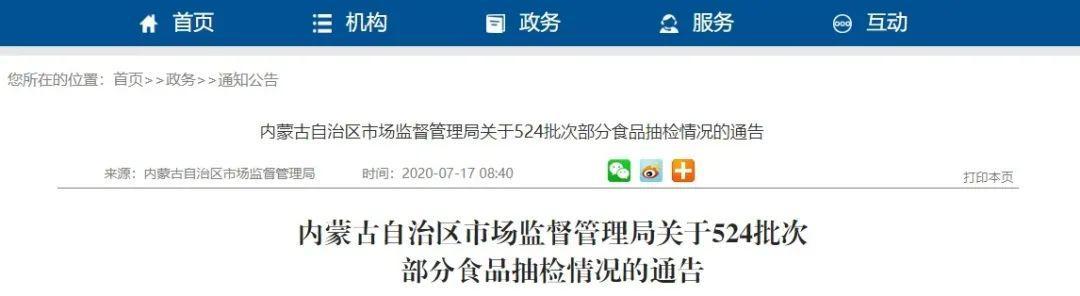 内蒙古市场监督管理局发布关于524批次部分食品抽检情况的通告