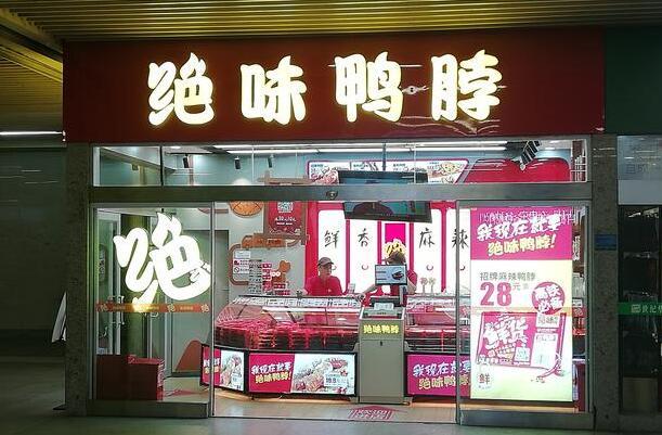 """绝味食品要卖串串、小龙虾和捞面?膨胀的""""鸭老大"""""""