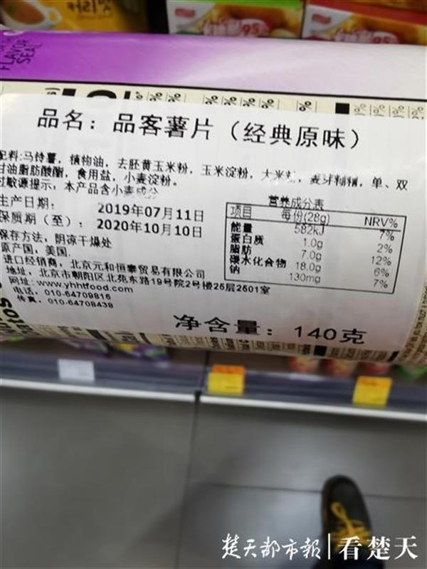 食品包装袋的小猫腻:预包装食品营养成分表标注单位千差万别