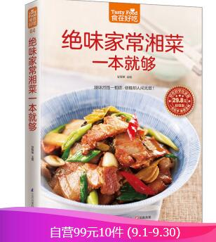 测评时下热门的几本湘菜菜谱大全,这本最详细