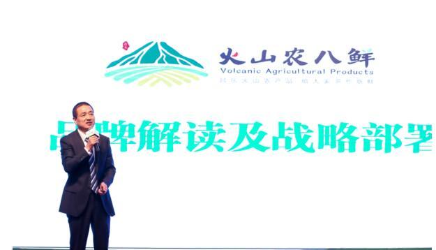 山东昌乐提出火山农产品品牌--火山农八鲜