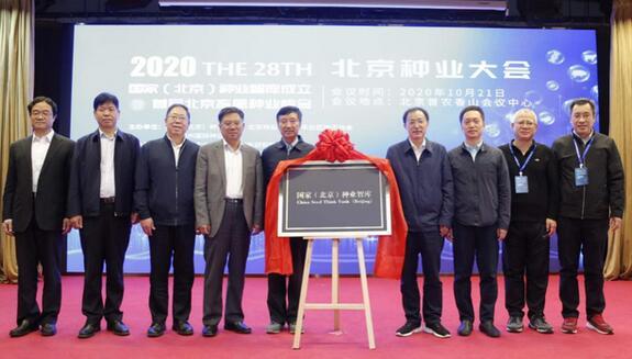 北京种业智库在京试行,种子基因也能保存了